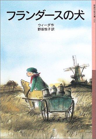 フランダースの犬 (岩波少年文庫 (114))