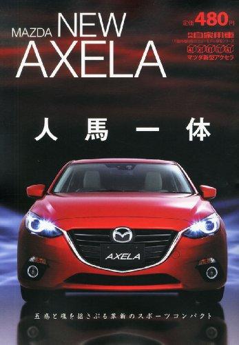 月刊自家用車増刊 マツダ新型アクセラ 2014年 01月号 [雑誌]