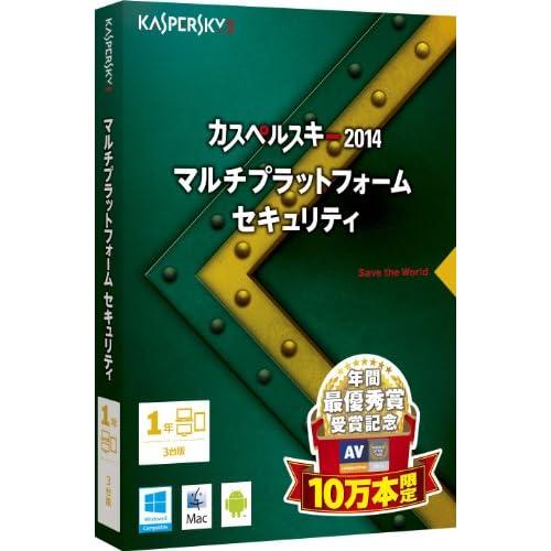 カスペルスキー 2014 マルチプラットフォーム セキュリティ 1年3台版(旧版)