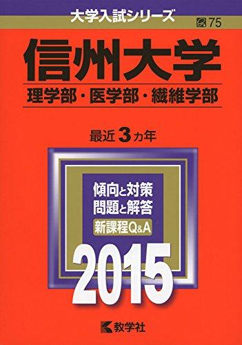 信州大学(理学部・医学部・繊維学部) (2015年版大学入試シリーズ)