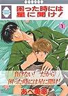 困った時には星に聞け! (1) (冬水社・いち好きコミックス)