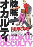 牌賊!オカルティ 1 (近代麻雀コミックス)