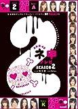 AKB48 DVD 「AKB48 ネ申テレビ シーズン2 【3枚組BOX】」