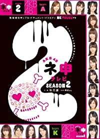 AKB48 ネ申テレビ シーズン2【3枚組BOX】 [DVD]