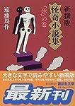 新撰版 怪奇小説集 「恐」の巻 (講談社文庫)