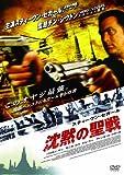 スティーヴン・セガール 沈黙の聖戦  [DVD]