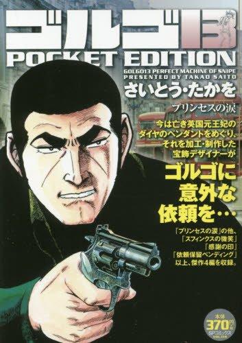 ゴルゴ13 プリンセスの涙 (SPコミックス POCKET EDITION)