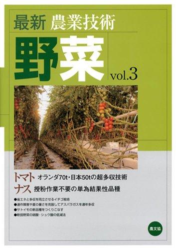 最新農業技術野菜 vol.3 トマトオランダ70t・日本50tの超多収技術 ナス授粉作業不