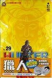 HUNTER×HUNTER / 富樫 義博 のシリーズ情報を見る