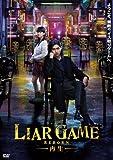 LIAR GAME -再生- スタンダード・エディションDVD[DVD]