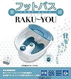 ウィキャン フットバス RAKU~YOU(楽湯) WJ-613 WJ-613