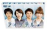 アイシテル-絆- [DVD]