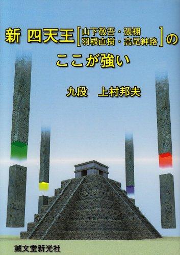 新四天王「山下敬吾・張栩,羽根直樹・高尾紳路」のここが強い