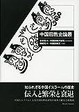 中国回教史論叢