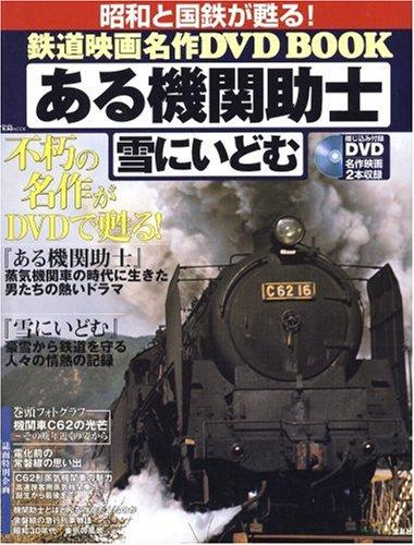 ある機関助士,雪にいどむ (宝島MOOK 昭和と国鉄が甦る! 鉄道映画名作DVD BOOK)