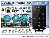 【AG-01(ブラック)】AEGIS GATE デジタルロック 電子錠 [ドア加工必要なし] マンション管理・防犯・ピッキング対策