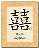 8x10 Double Happiness Calligraphy Print Copper/Antique Ivory