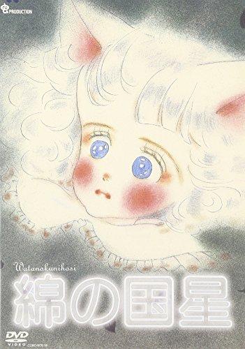 綿の国星 [DVD]