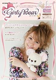 ガーリーベア~ファッション大好き! お着替え大好き! とことんオシャレな女の子Bear (e-MOOK) (e-MOOK 宝島社ブランドムック)