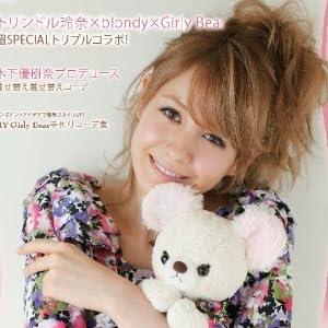 ガーリーベア〜ファッション大好き! お着替え大好き! とことんオシャレな女の子Bear (e-MOOK) (e-MOOK 宝島社ブランドムック)