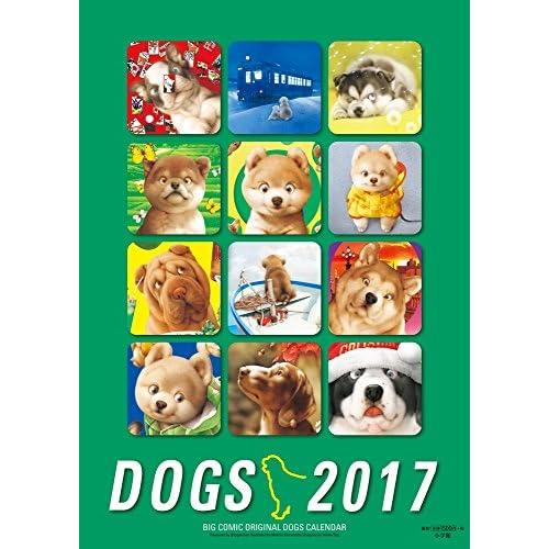 2017年 ビッグコミックオリジナル 村松誠 犬カレンダー ([カレンダー])