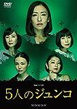 連続ドラマW 5人のジュンコ [DVD]