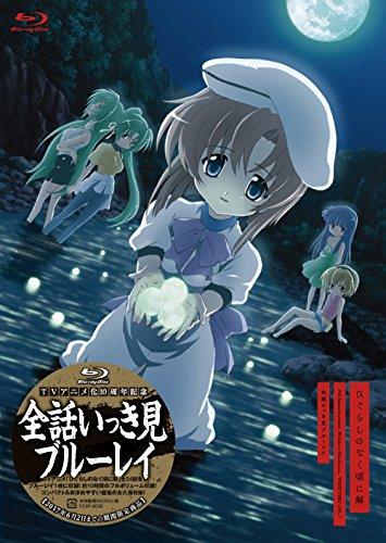 (TVアニメ化10周年記念)(ひぐらしのなく頃に解)全話いっき見ブルーレイ [Blu-ray]