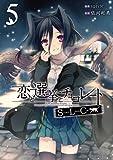 恋と選挙とチョコレートSLC (5) (電撃コミックス)