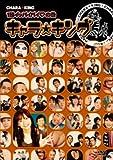 キャラ☆キング 1勝イッパイパイの巻[DVD] (商品イメージ)