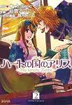 ハートの国のアリス -My Fanatic Rabit-(2) (アヴァルスコミックス)