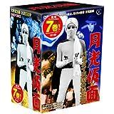 月光仮面 バラダイ王国の秘宝篇 DVD-BOX TVGB-001