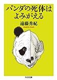 パンダの死体はよみがえる (ちくま文庫)