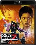 ケータイ捜査官7 File 08[Blu-ray/ブルーレイ]