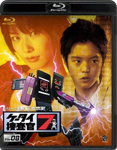 ケータイ捜査官7 File 08 [Blu-ray]