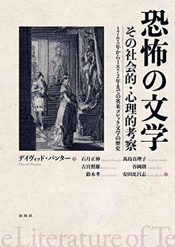 恐怖の文学: その社会的・心理的考察    1765年から1872年までの英米ゴシック文学の歴史