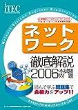 2006 徹底解説 ネットワーク 本試験問題 (情報処理技術者試験対策書)