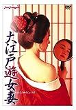大江戸遊女妻 [DVD]