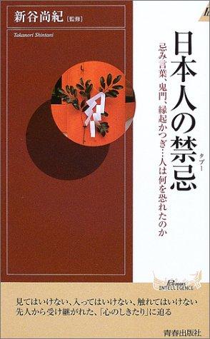 日本人の禁忌―忌み言葉、鬼門、縁起かつぎ…人は何を恐れたのか