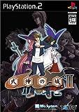 式神の城 II 通常版 (Playstation2)