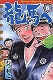 龍馬へ (第6巻)  少年マガジンコミックス