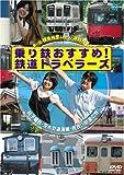 乗り鉄おすすめ!鉄道トラベラーズ 銚子鉄道・茨城交通湊線・長良川鉄道の巻 [DVD]