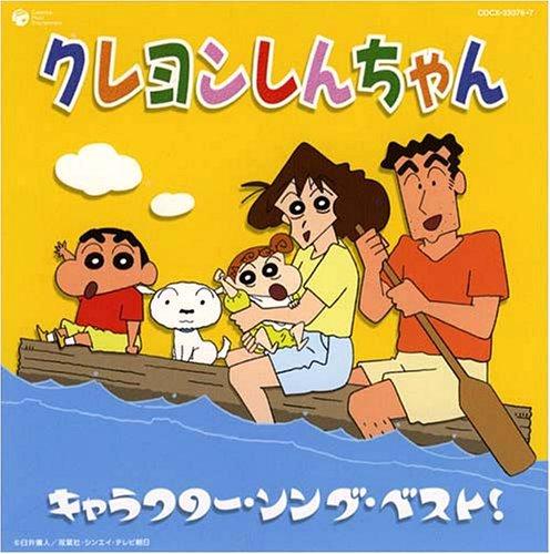クレヨンしんちゃん キャラクターソングベスト