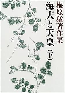 梅原猛著作集〈4〉海人と天皇(下)