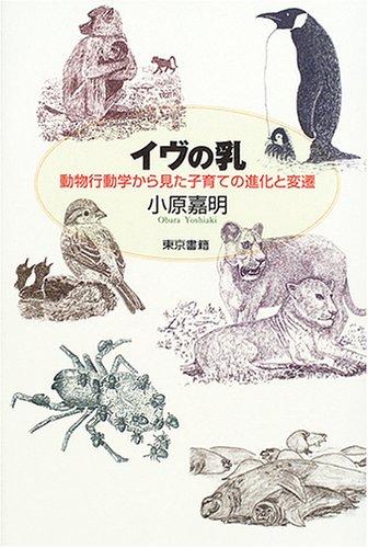 イヴの乳―動物行動学から見た子育ての進化と変遷
