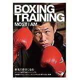 BB-SPORTS BODYMAKER DVD「BOXING TRAINING ~MOST I AM~ 最高の自分になる」 BBD001 BBD001