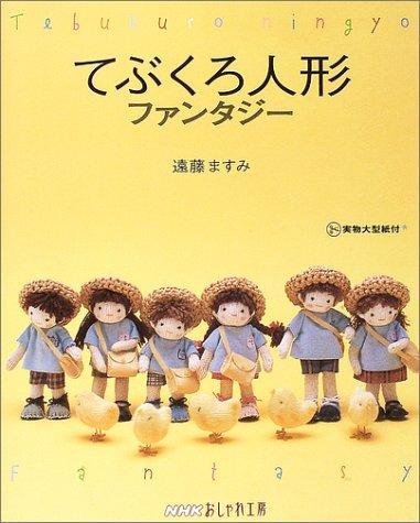 てぶくろ人形ファンタジー (NHKおしゃれ工房)
