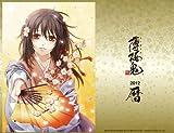 薄桜鬼カレンダー2012・卓上型