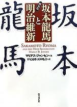 坂本龍馬と明治維新 By マリアス・B. ジャンセン
