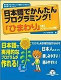 日本語でかんたんプログラミング!「ひまわり」で学ぶアプリケーション作成—日本語プログラミング言語「ひまわり」公式ガイドブック