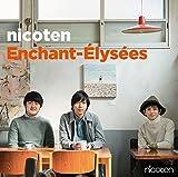 愛する人-nicoten